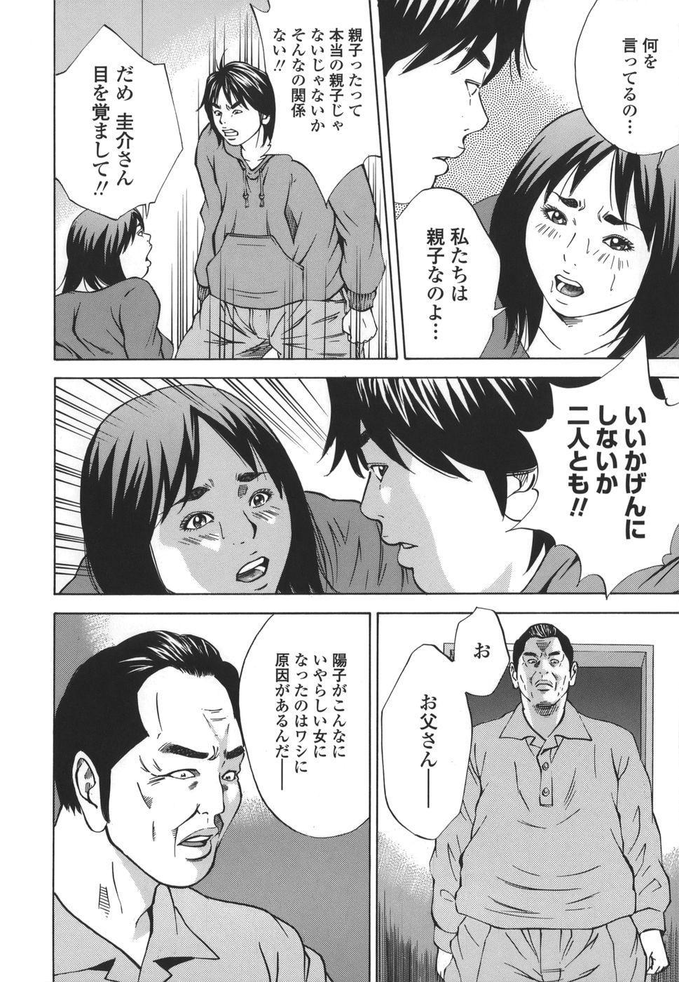 Kinshin Goukan - Near Relation Rapes 193
