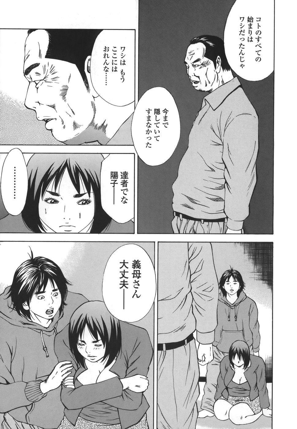 Kinshin Goukan - Near Relation Rapes 196