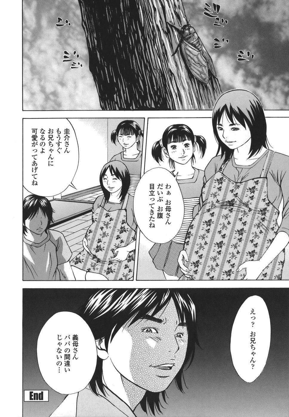 Kinshin Goukan - Near Relation Rapes 211