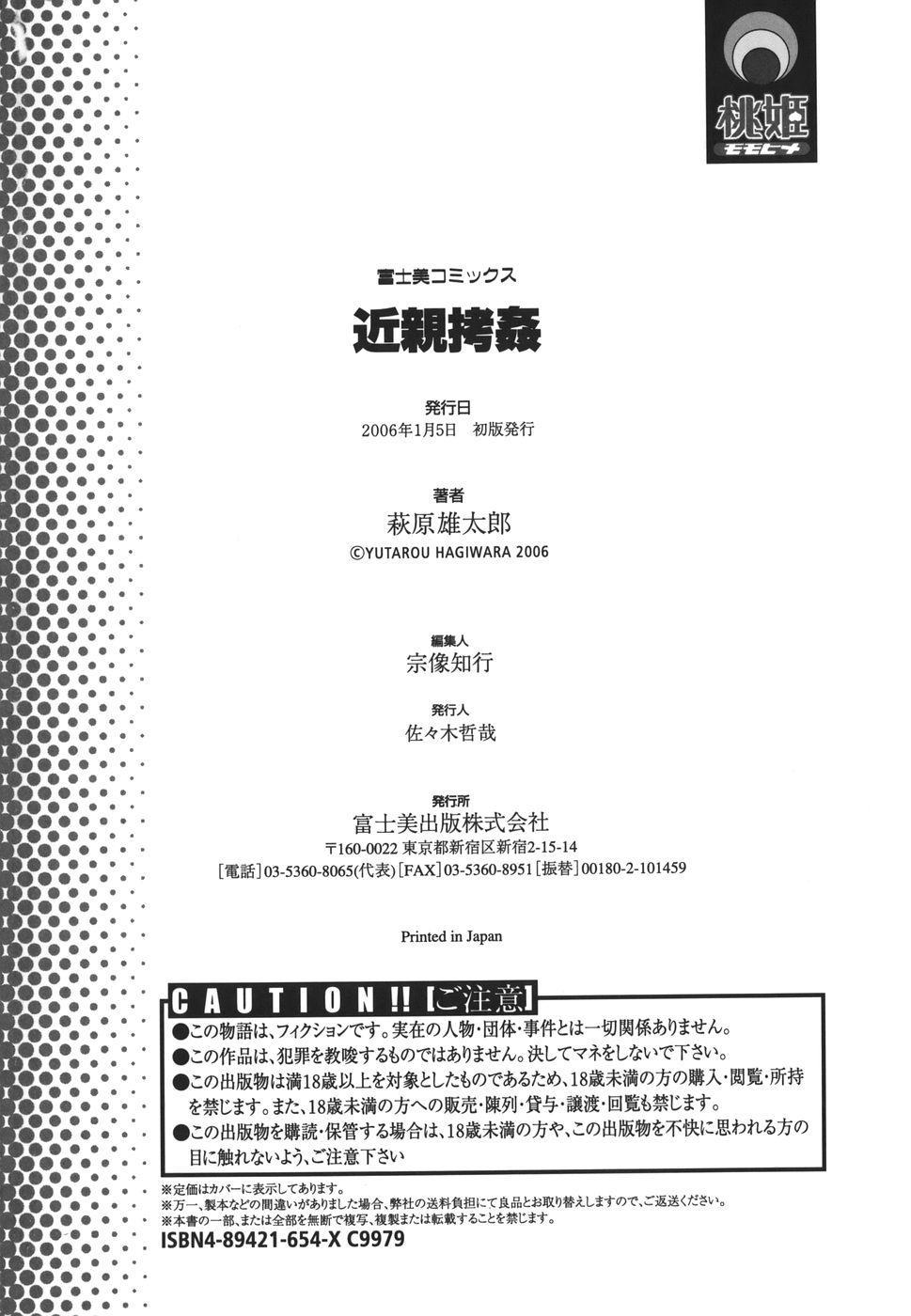 Kinshin Goukan - Near Relation Rapes 213