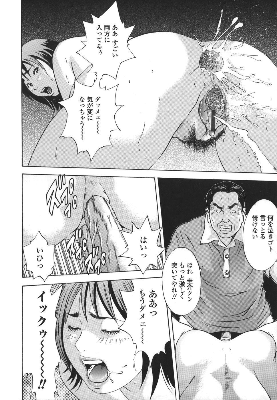 Kinshin Goukan - Near Relation Rapes 23