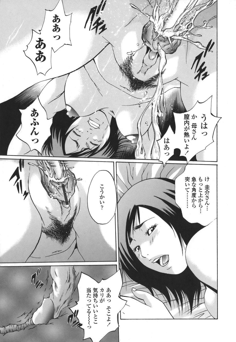 Kinshin Goukan - Near Relation Rapes 32