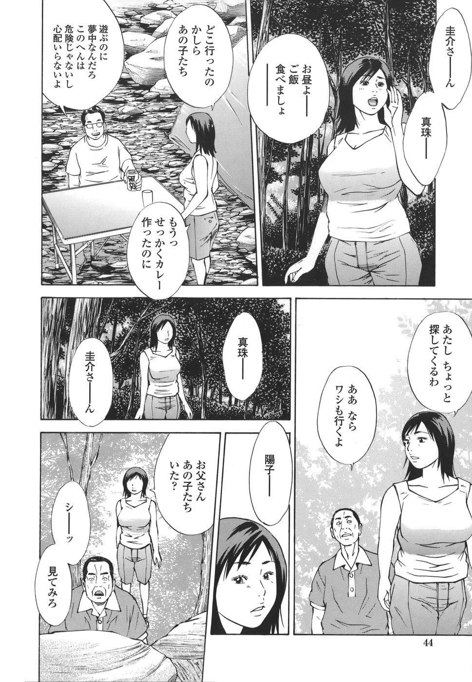 Kinshin Goukan - Near Relation Rapes 43