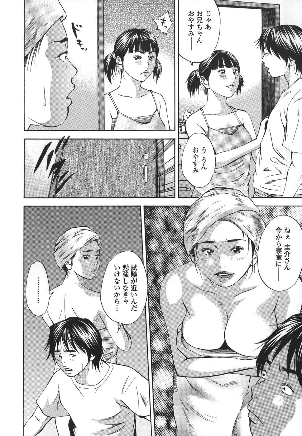 Kinshin Goukan - Near Relation Rapes 49