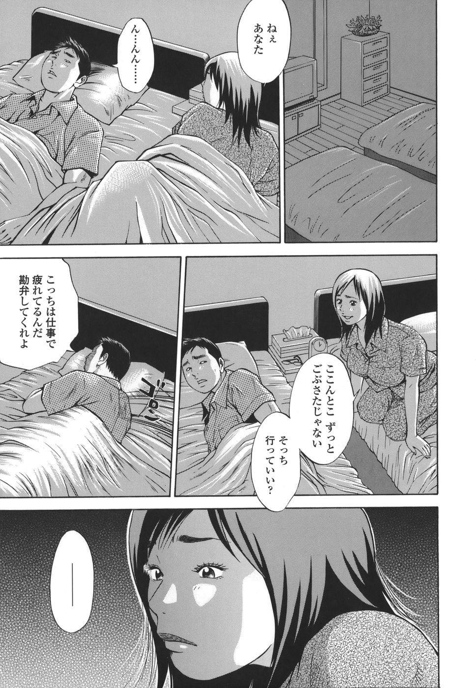 Kinshin Goukan - Near Relation Rapes 50