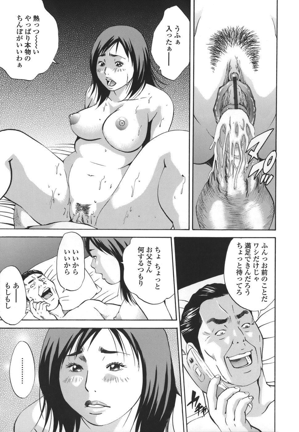 Kinshin Goukan - Near Relation Rapes 54