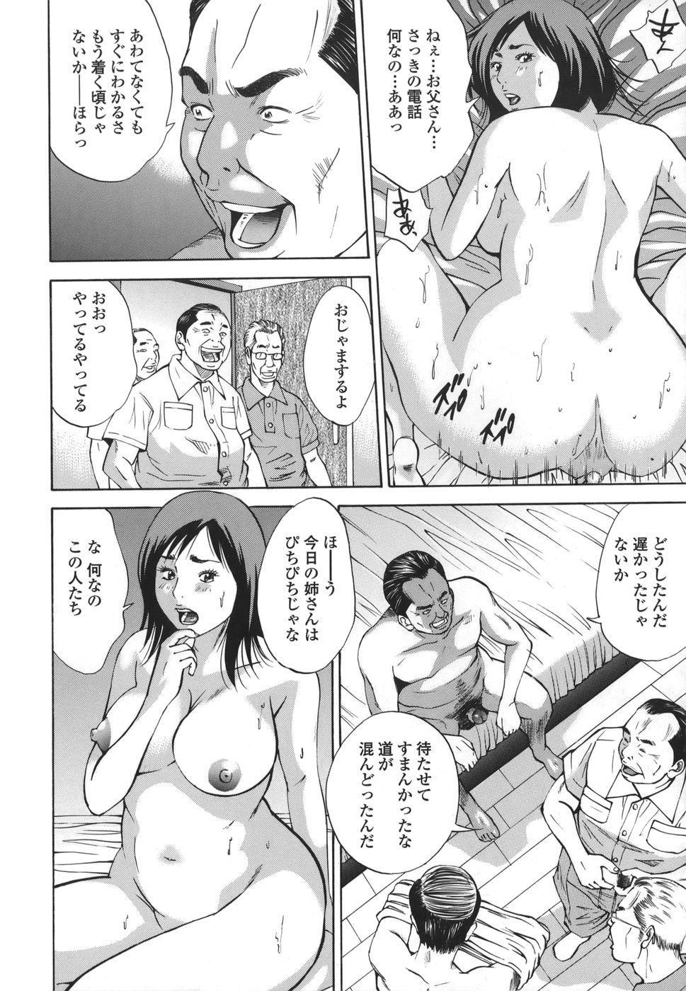 Kinshin Goukan - Near Relation Rapes 55