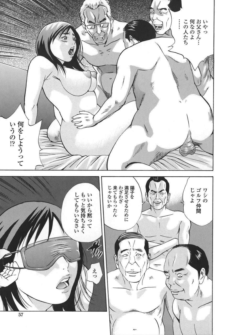 Kinshin Goukan - Near Relation Rapes 56