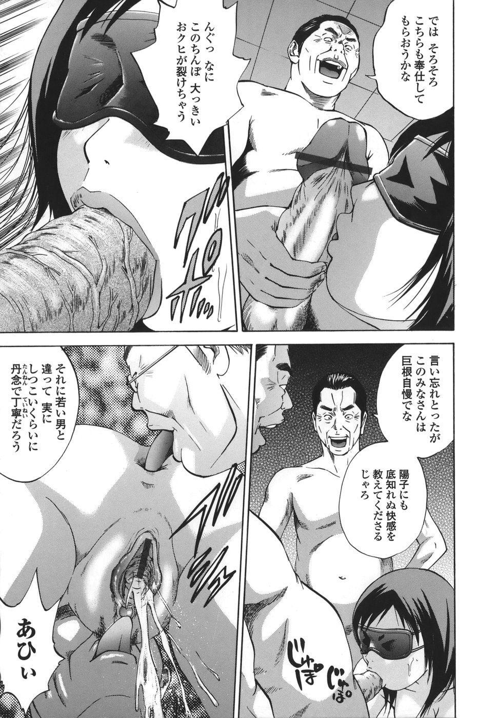 Kinshin Goukan - Near Relation Rapes 60