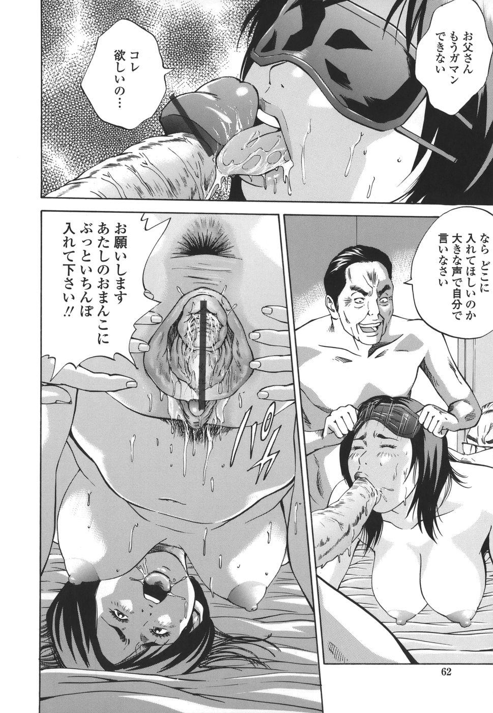Kinshin Goukan - Near Relation Rapes 61