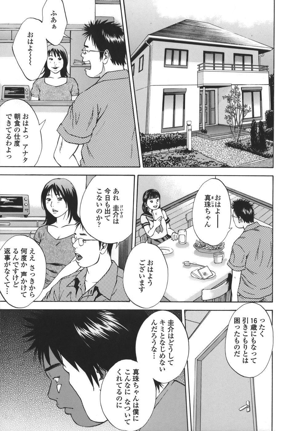 Kinshin Goukan - Near Relation Rapes 6