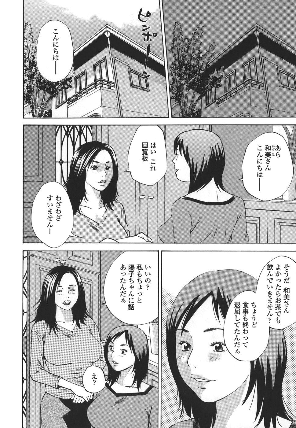 Kinshin Goukan - Near Relation Rapes 69