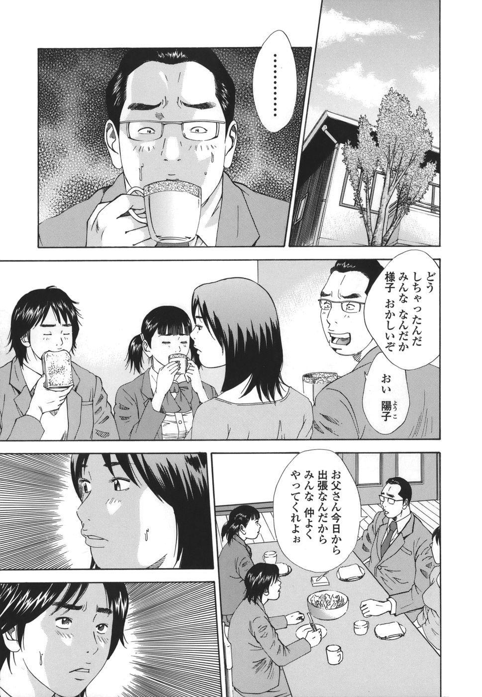 Kinshin Goukan - Near Relation Rapes 90