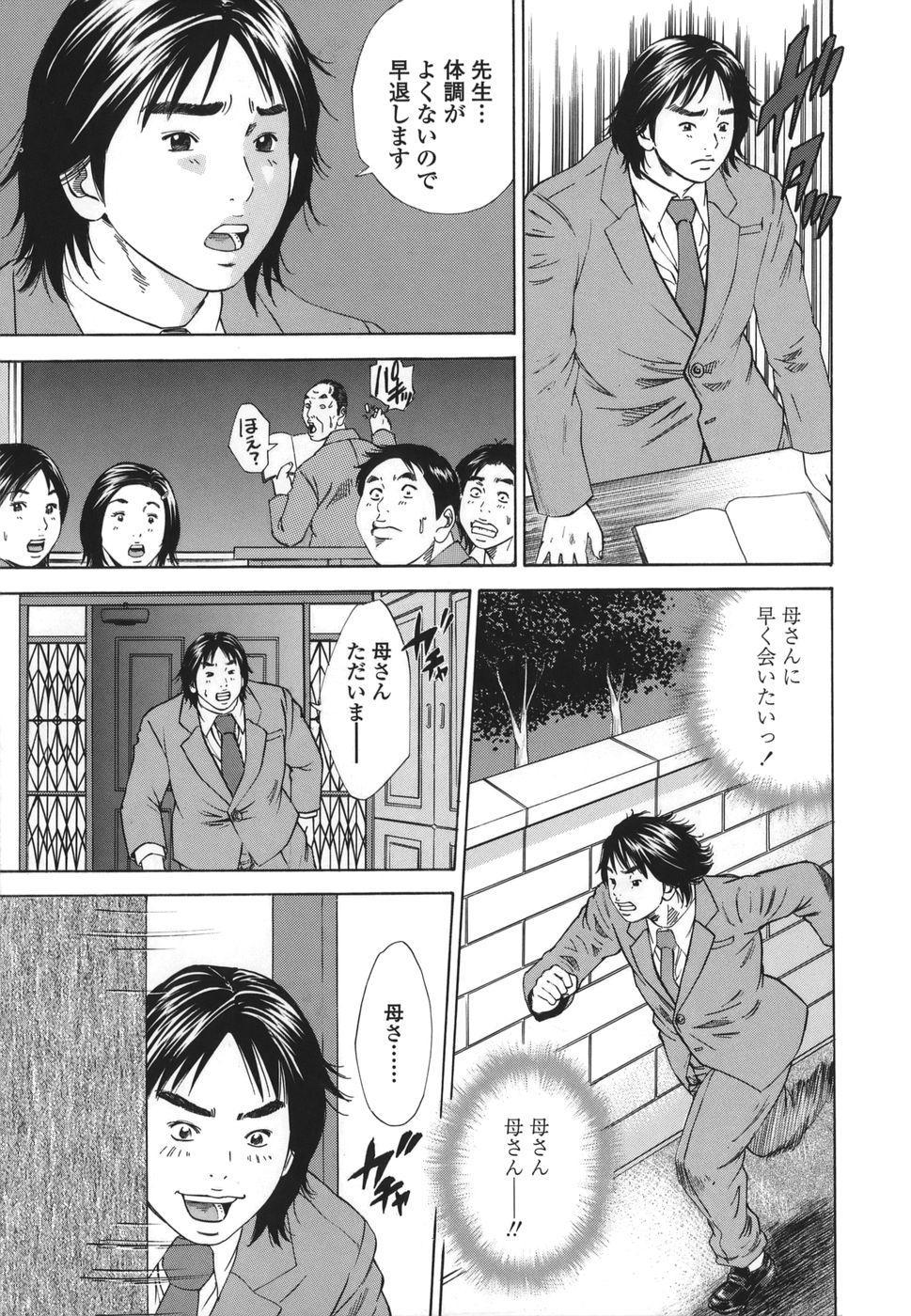 Kinshin Goukan - Near Relation Rapes 92