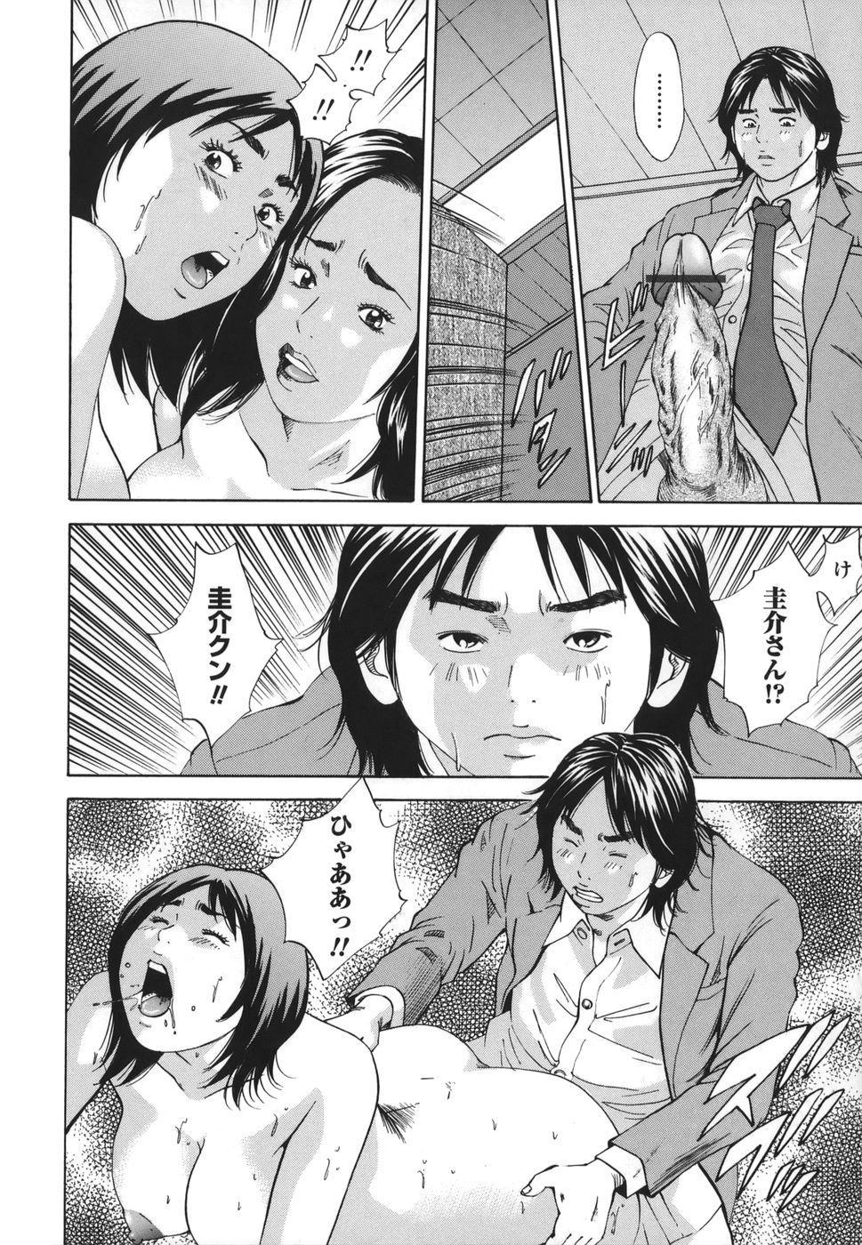 Kinshin Goukan - Near Relation Rapes 95