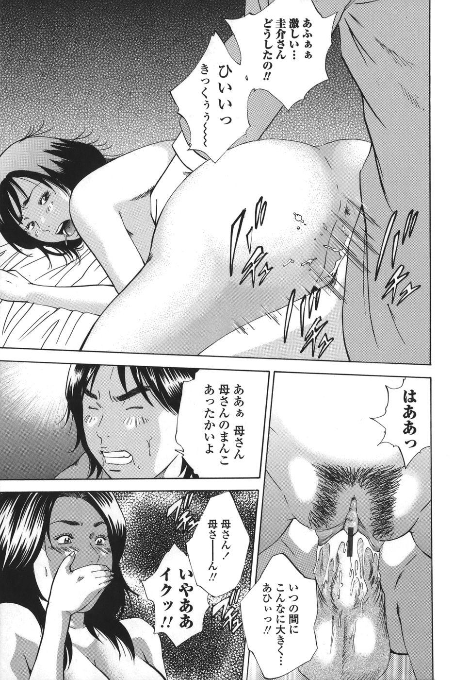Kinshin Goukan - Near Relation Rapes 96