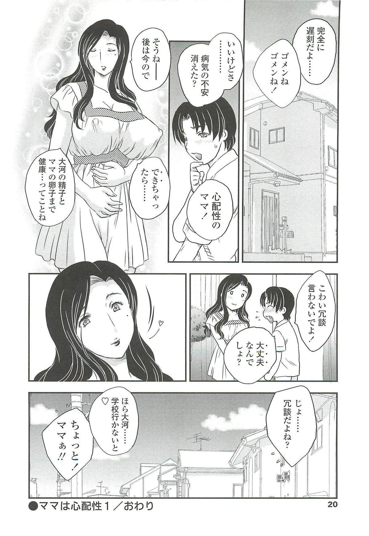 Mama no Naka ni Irasshai 17