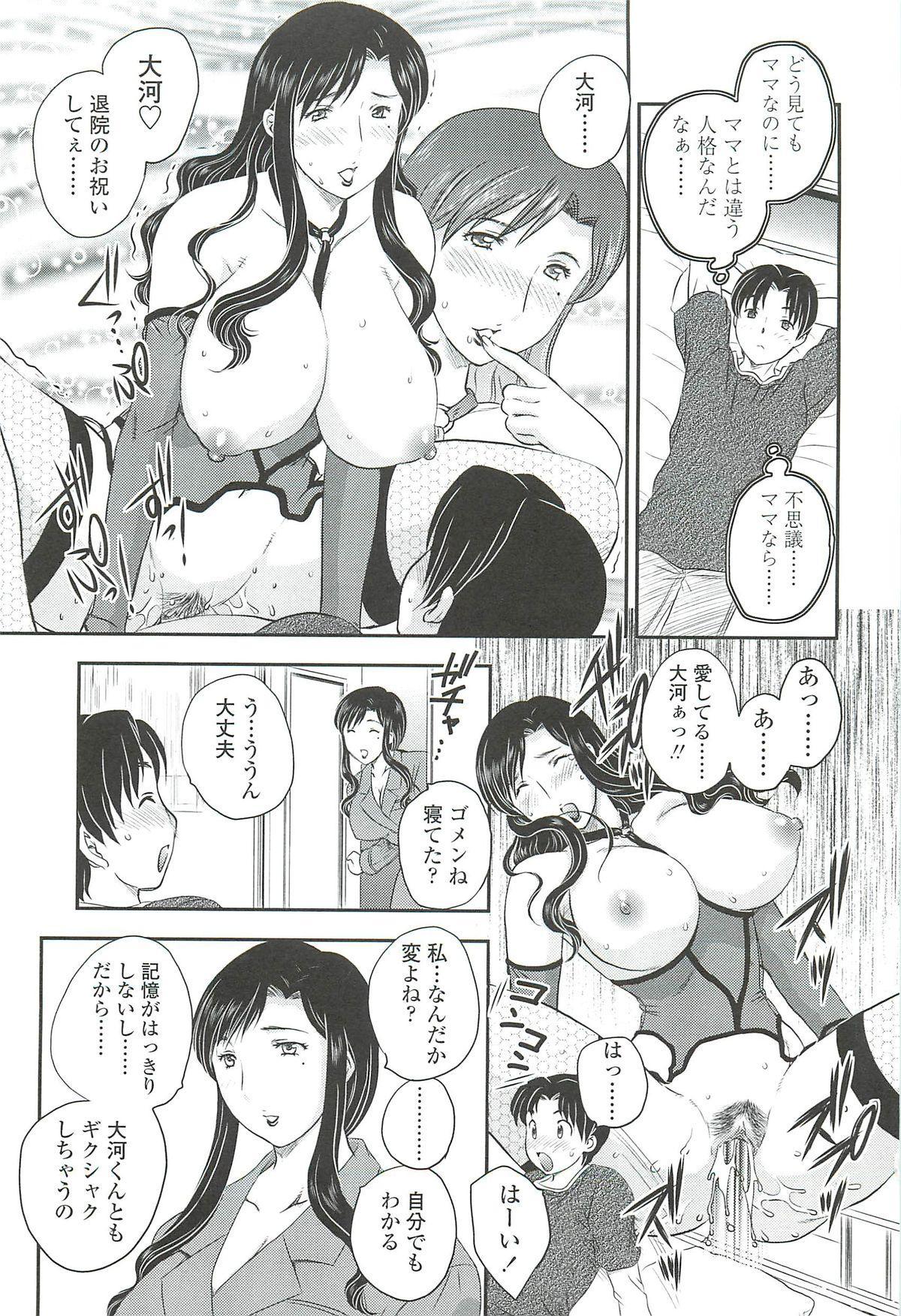 Mama no Naka ni Irasshai 54