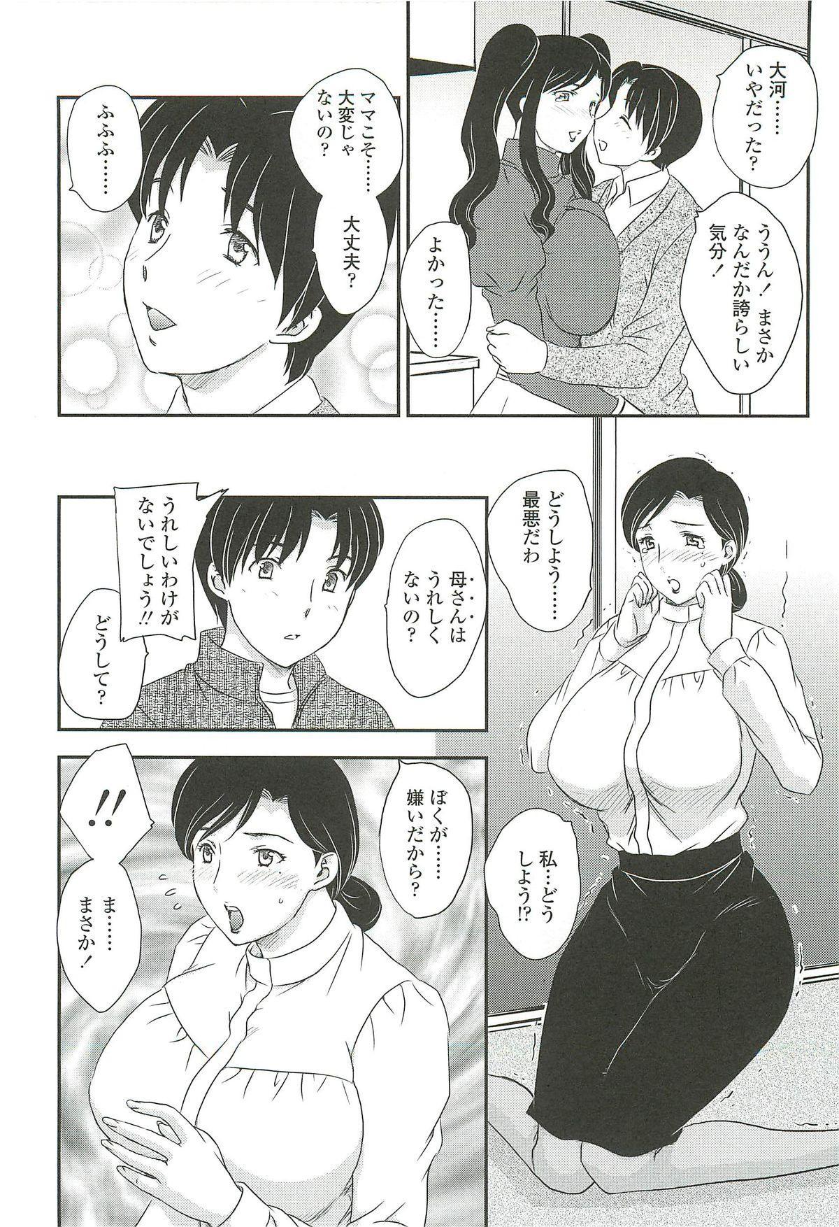 Mama no Naka ni Irasshai 91