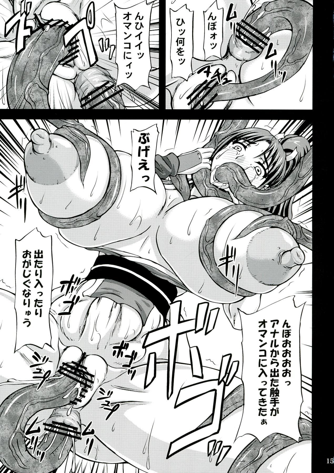 Kunoichi Ingoku no Wana 14