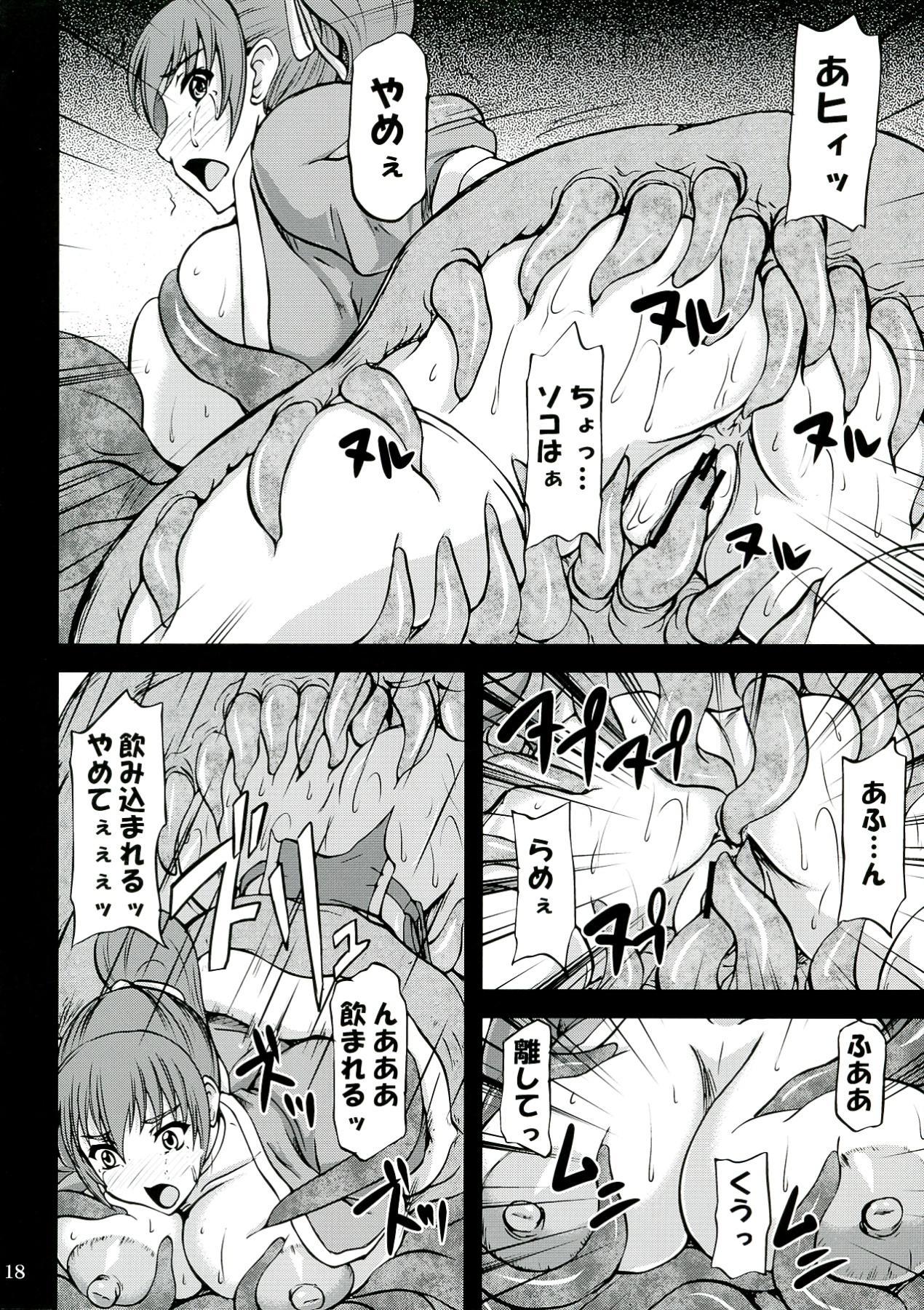 Kunoichi Ingoku no Wana 17