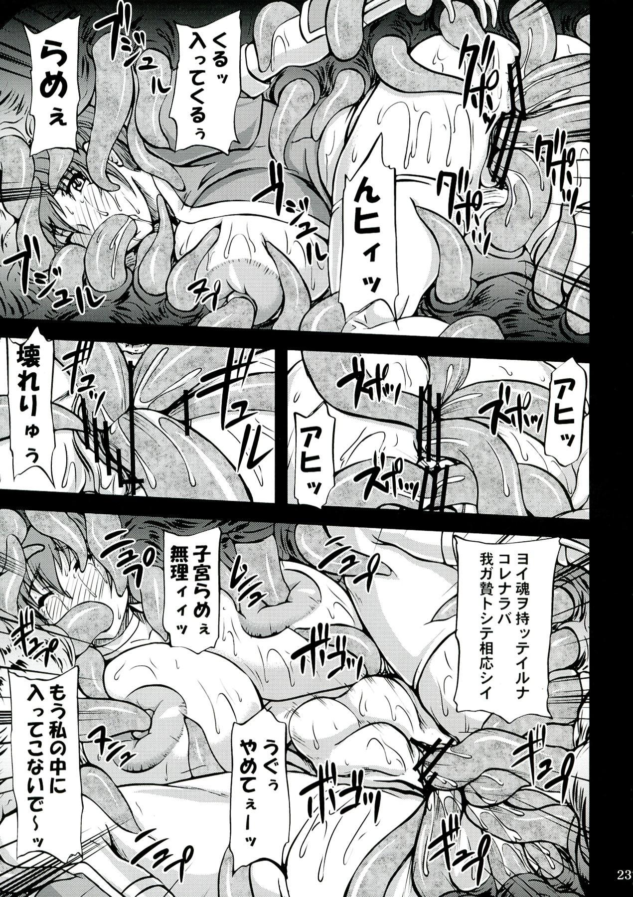 Kunoichi Ingoku no Wana 22