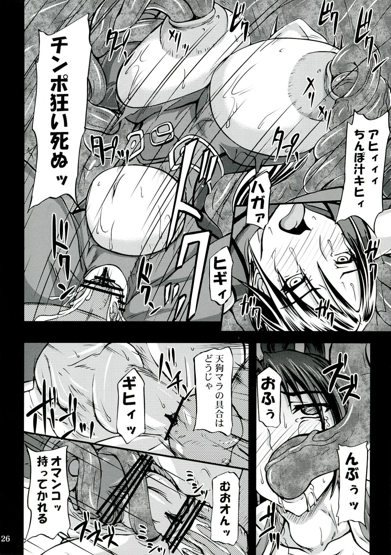 Kunoichi Ingoku no Wana 25