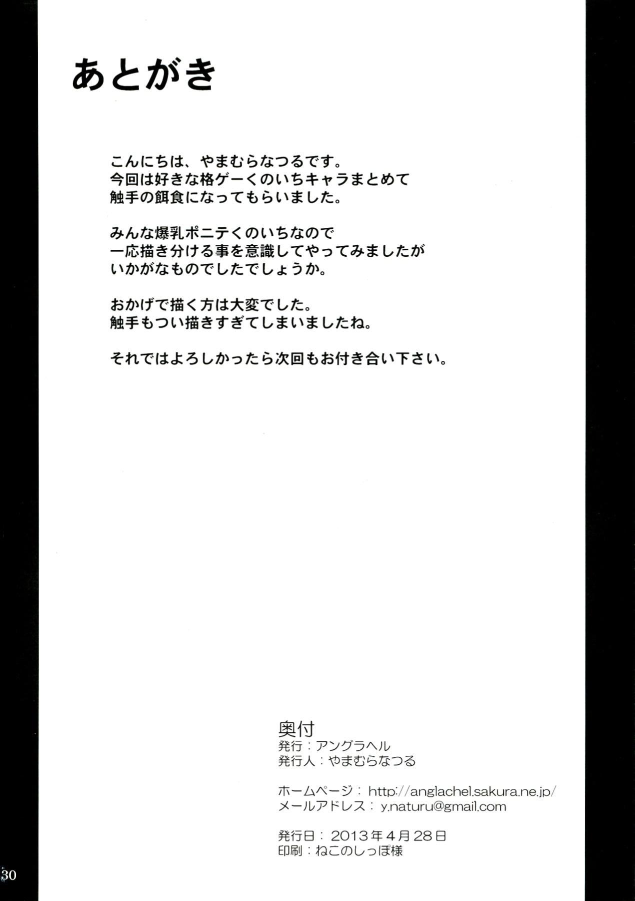 Kunoichi Ingoku no Wana 29