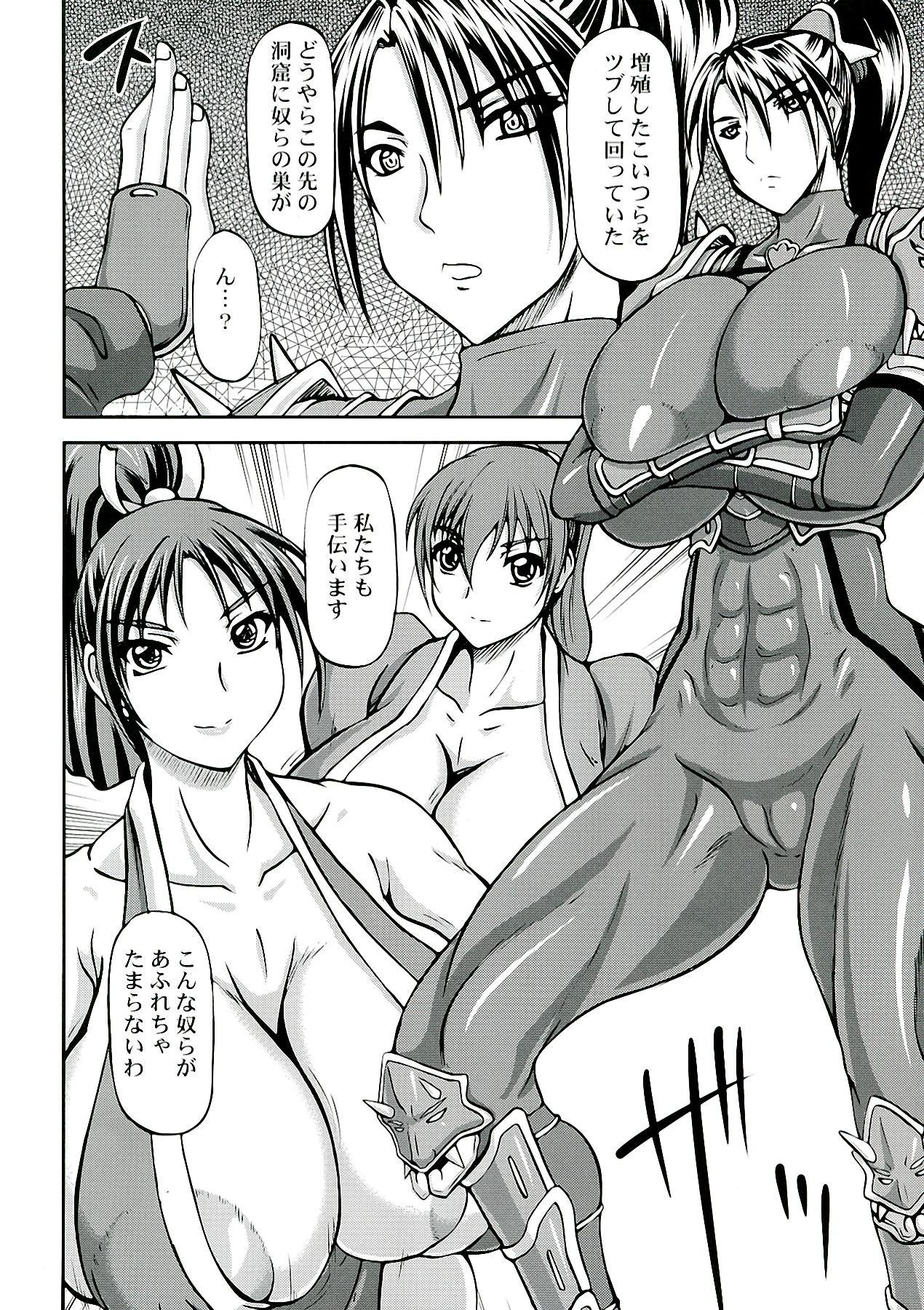 Kunoichi Ingoku no Wana 3