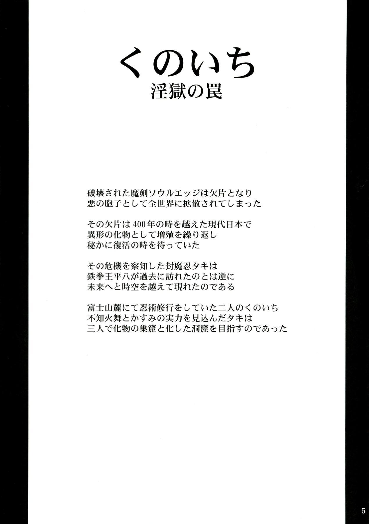 Kunoichi Ingoku no Wana 4