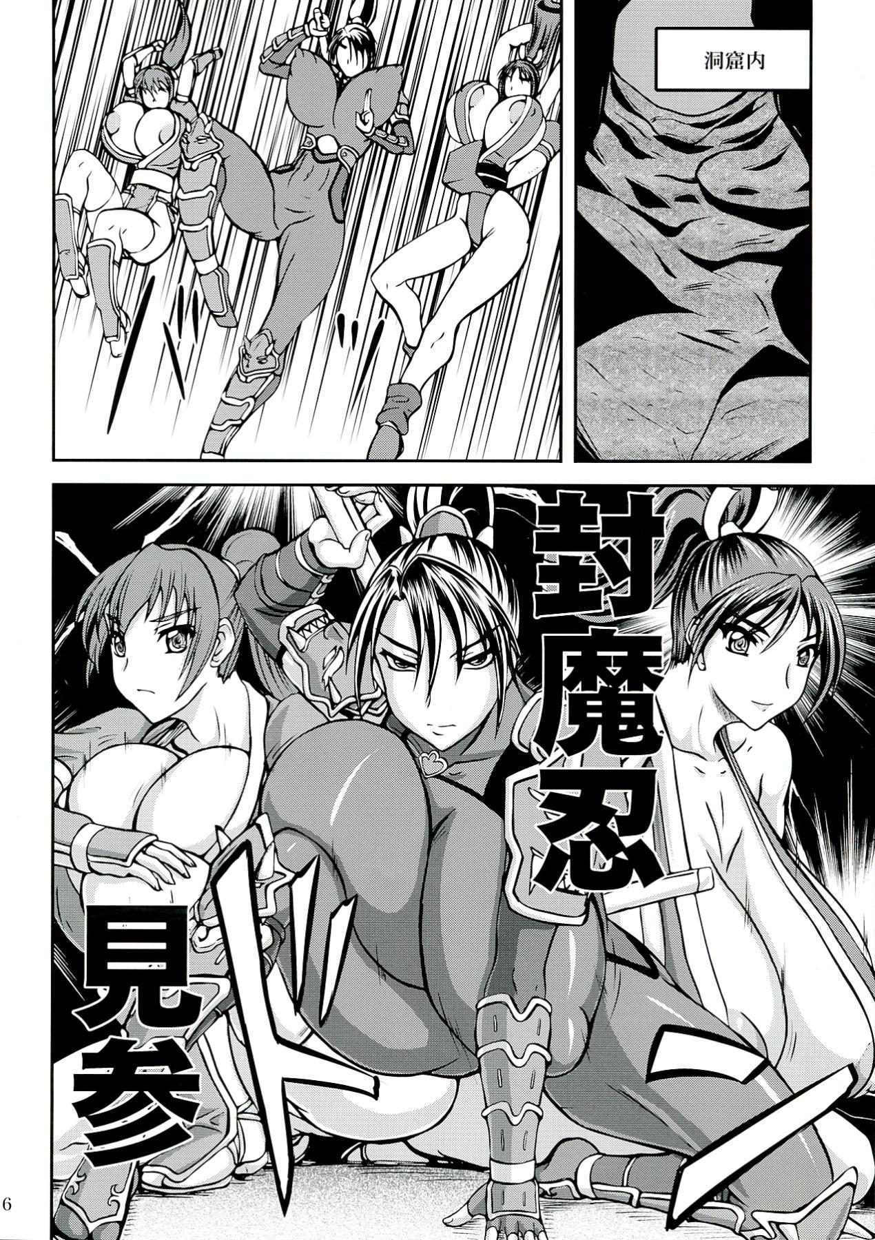 Kunoichi Ingoku no Wana 5