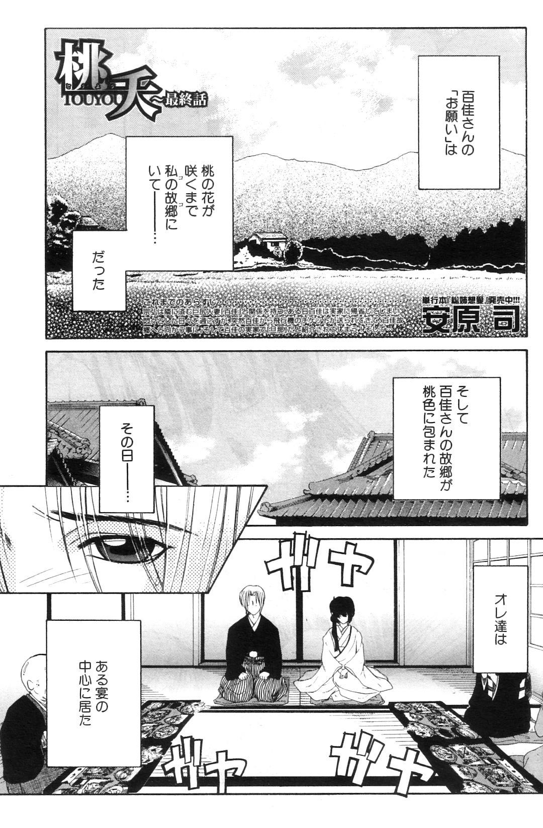 Touyou Ch.01-05 112