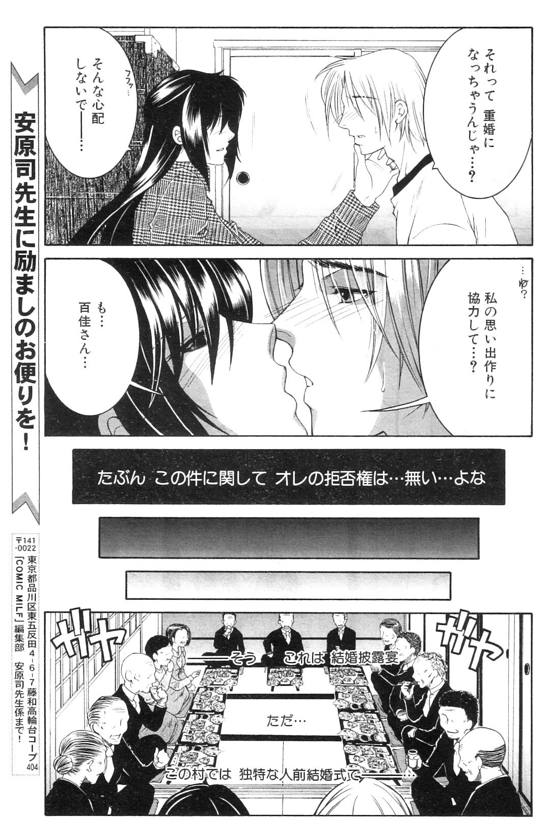 Touyou Ch.01-05 114