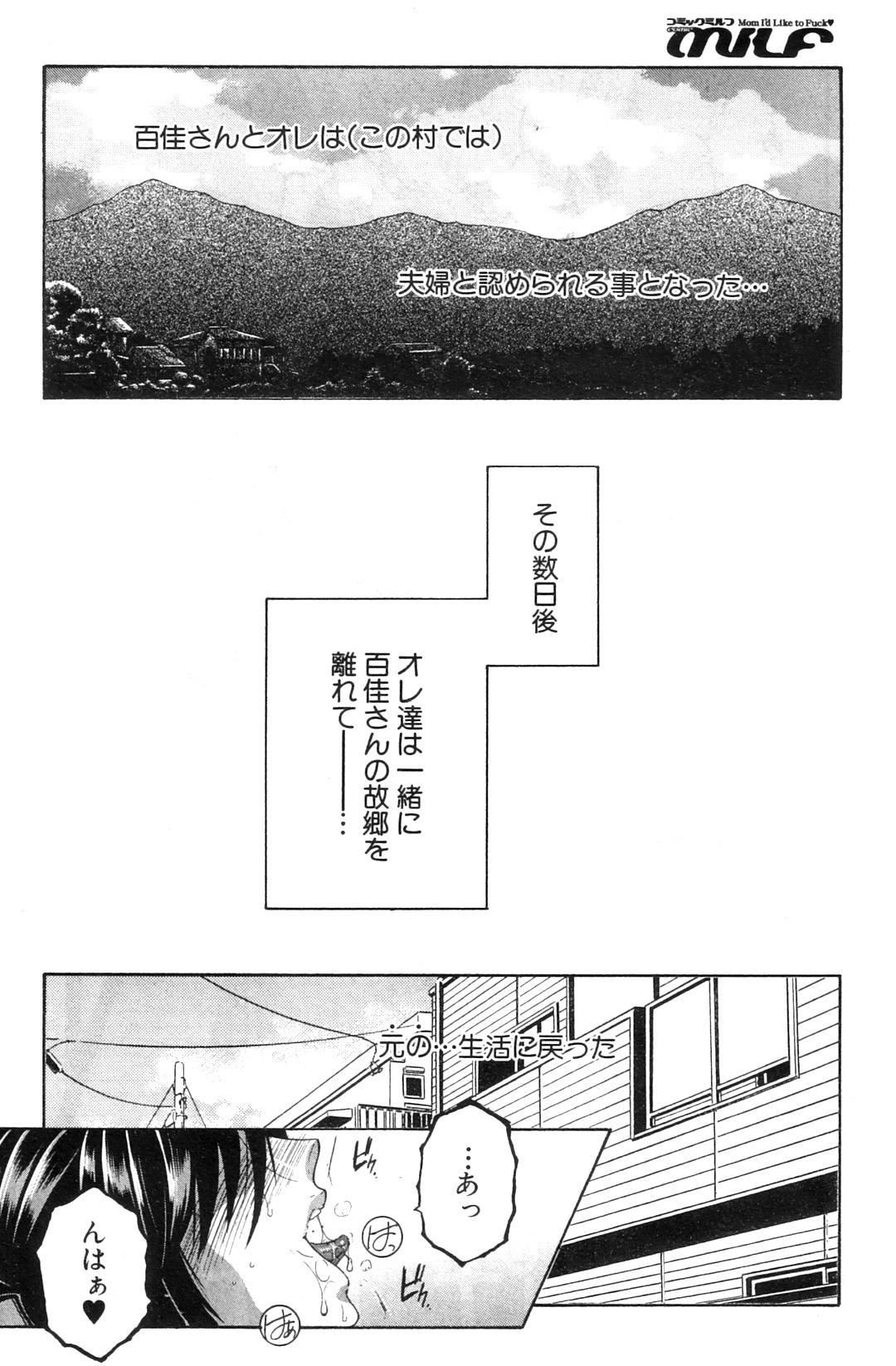 Touyou Ch.01-05 141