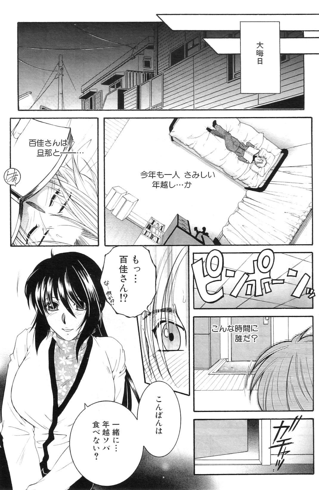 Touyou Ch.01-05 30