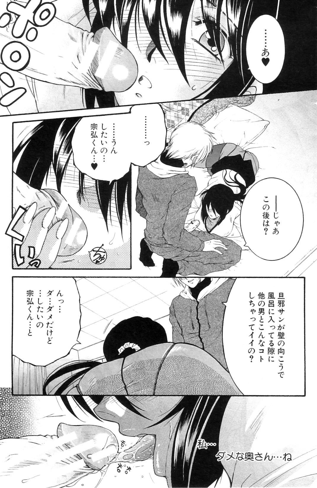 Touyou Ch.01-05 36