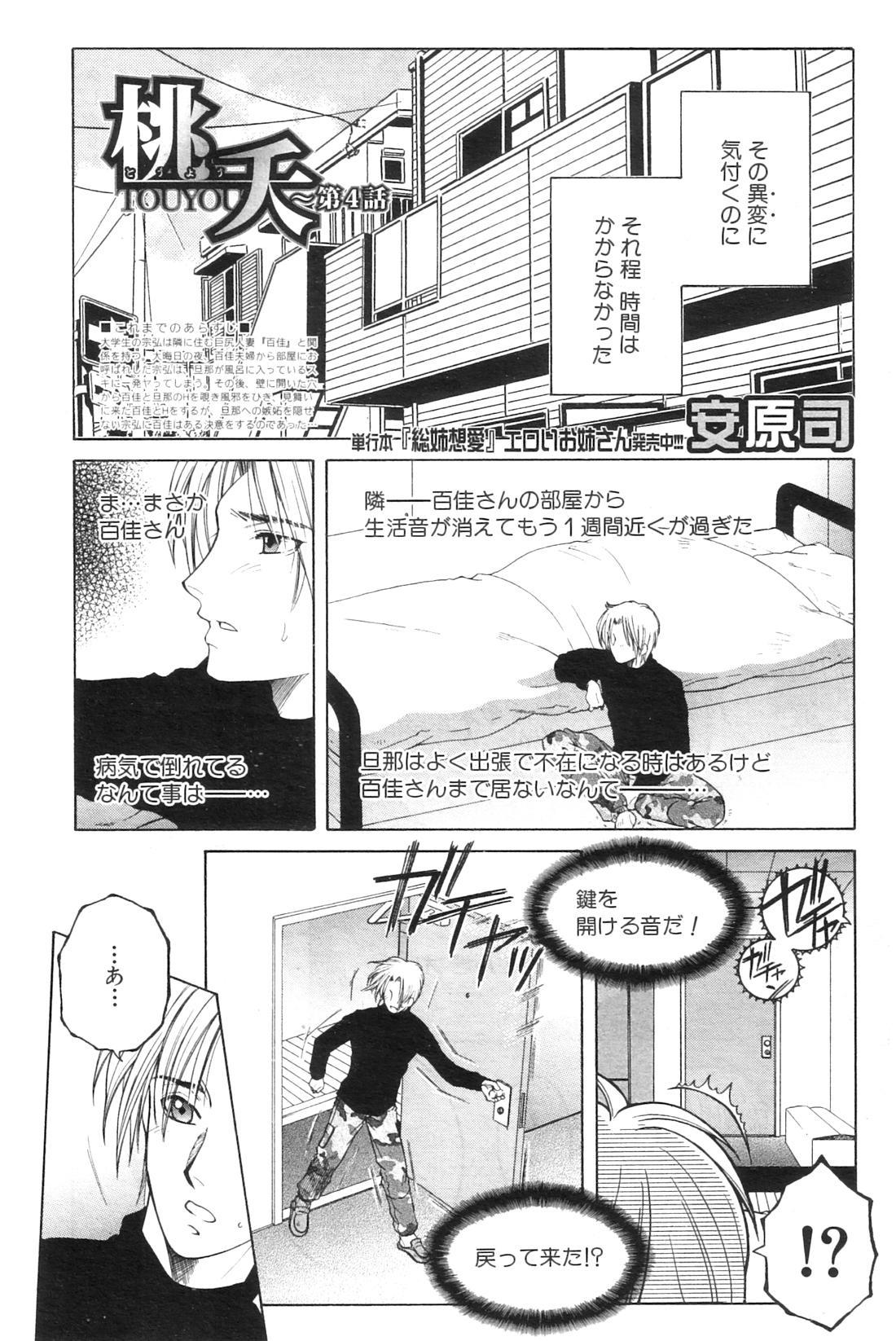 Touyou Ch.01-05 82