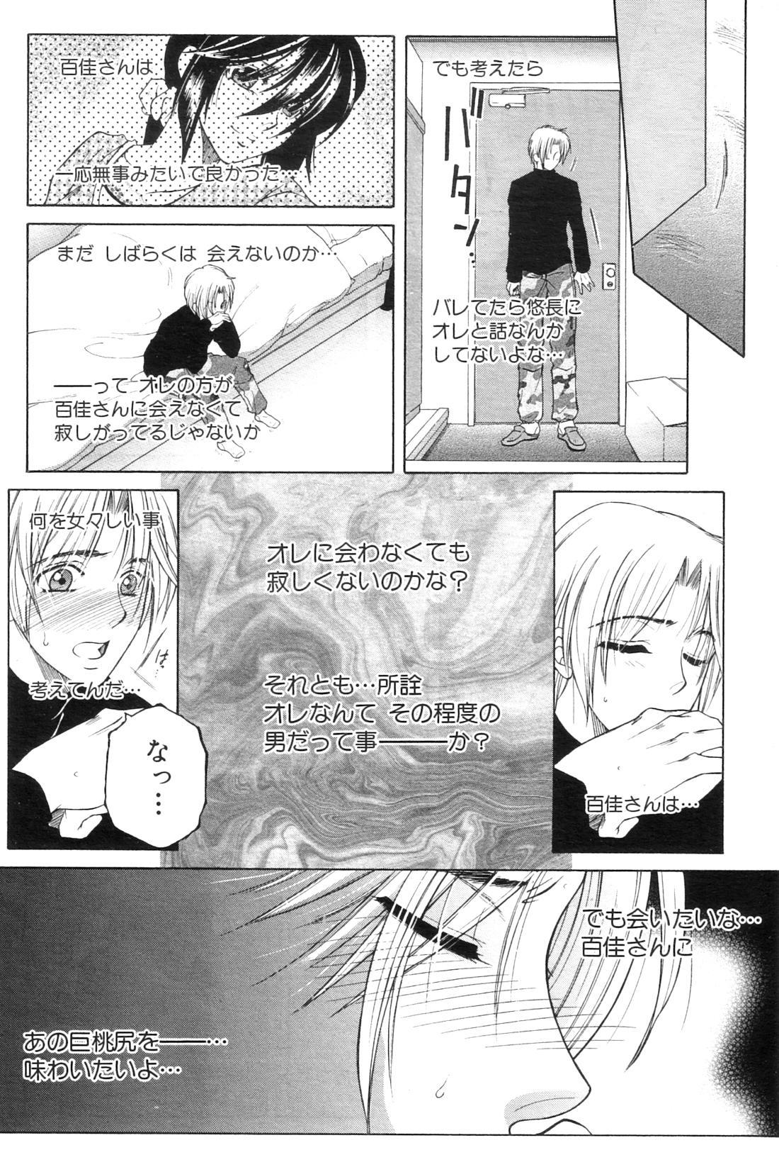 Touyou Ch.01-05 85