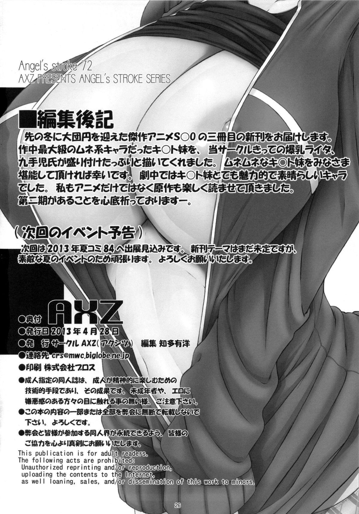 (COMIC1☆7) [AXZ (Kutani)] Angel's stroke 72 Suguha Scramble! Oniichan no Seiyoku Kanri | Suguha Scramble - Managing Onii-chan's Sex-Drive (Sword Art Online) [English] {Doujin-Moe} 26