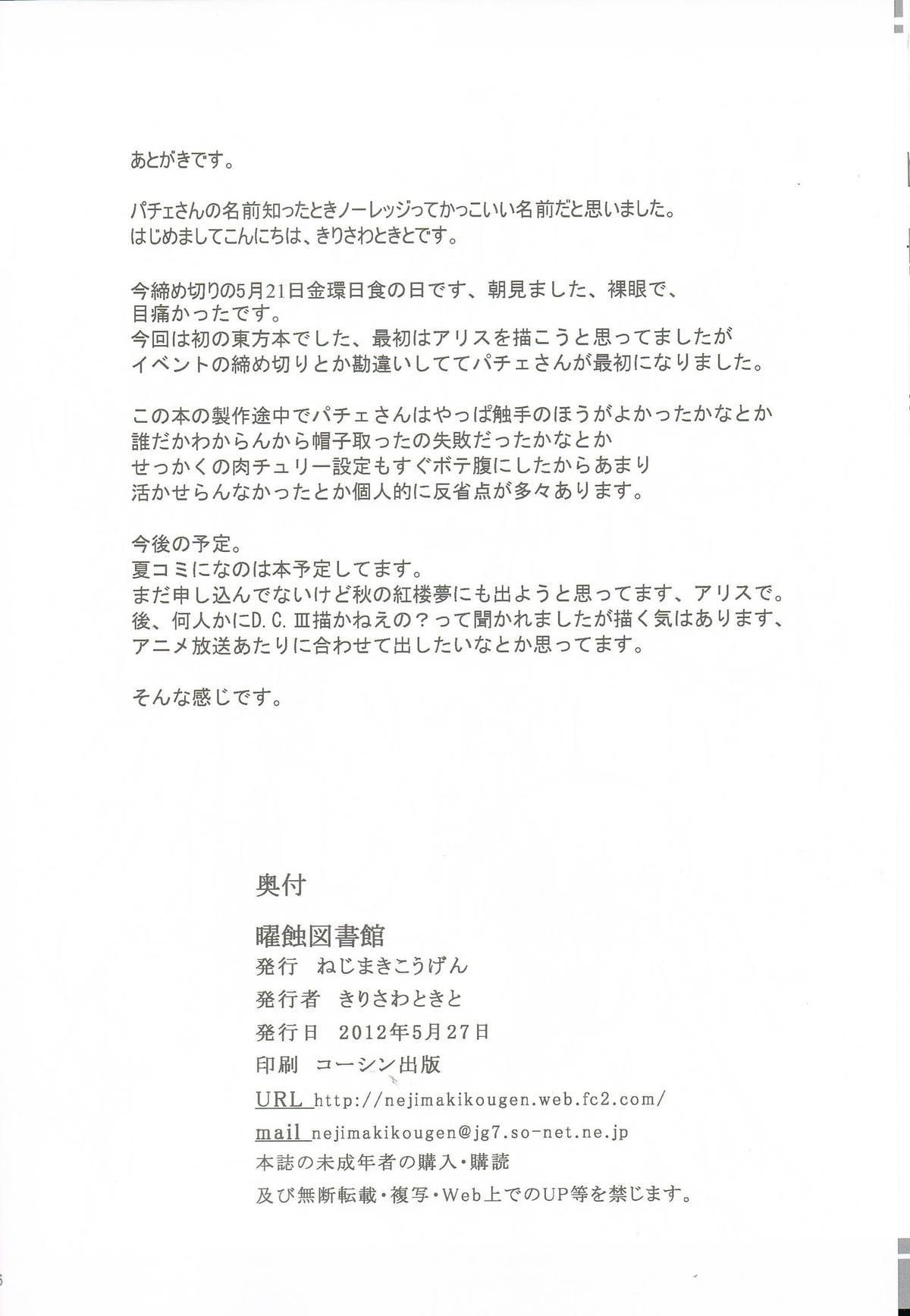 Yoshoku Toshokan 24