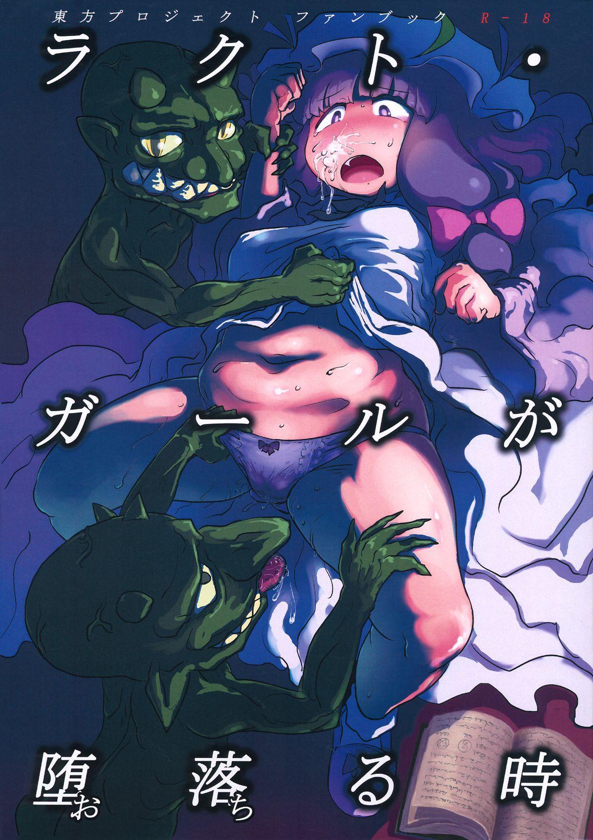Lacto Girl ga Ochiru Toki 0