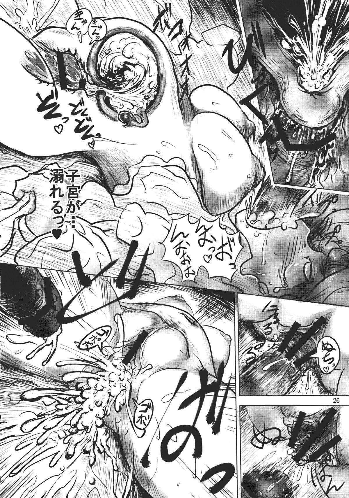 Lacto Girl ga Ochiru Toki 27