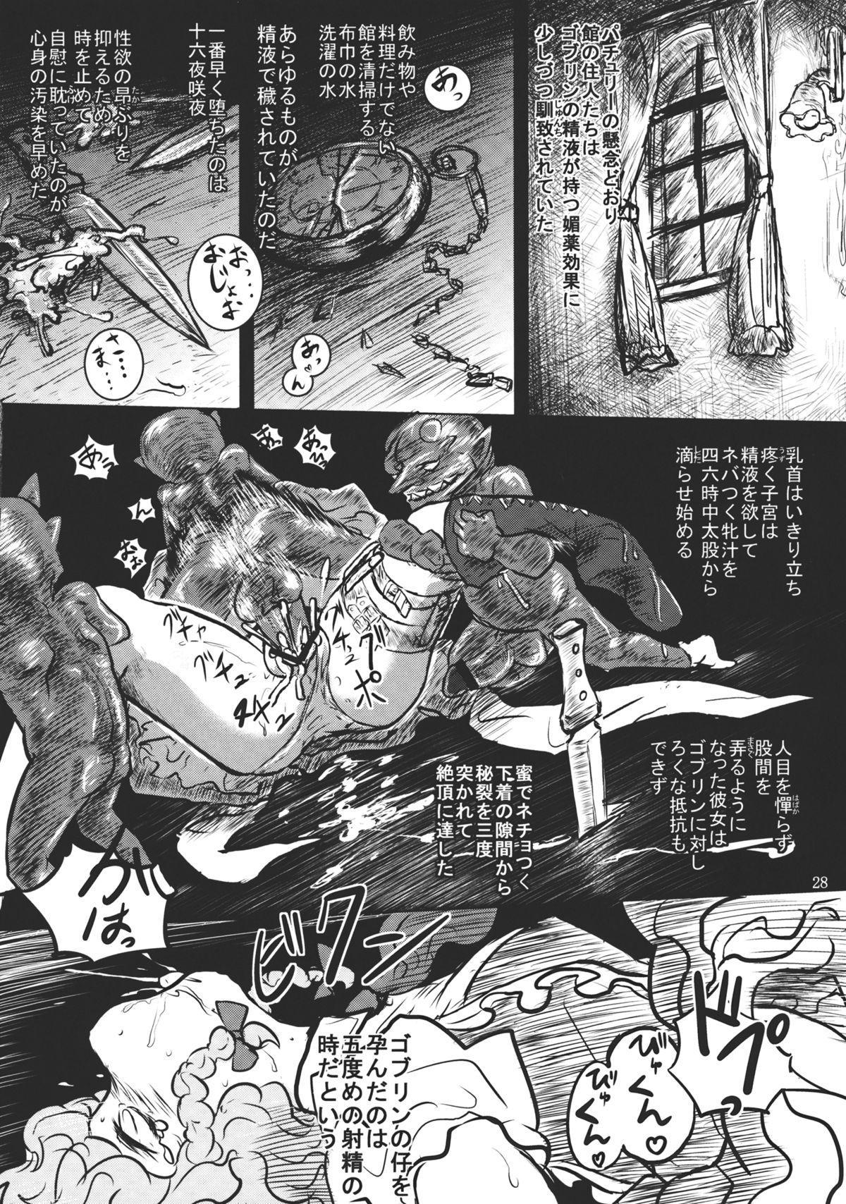 Lacto Girl ga Ochiru Toki 29