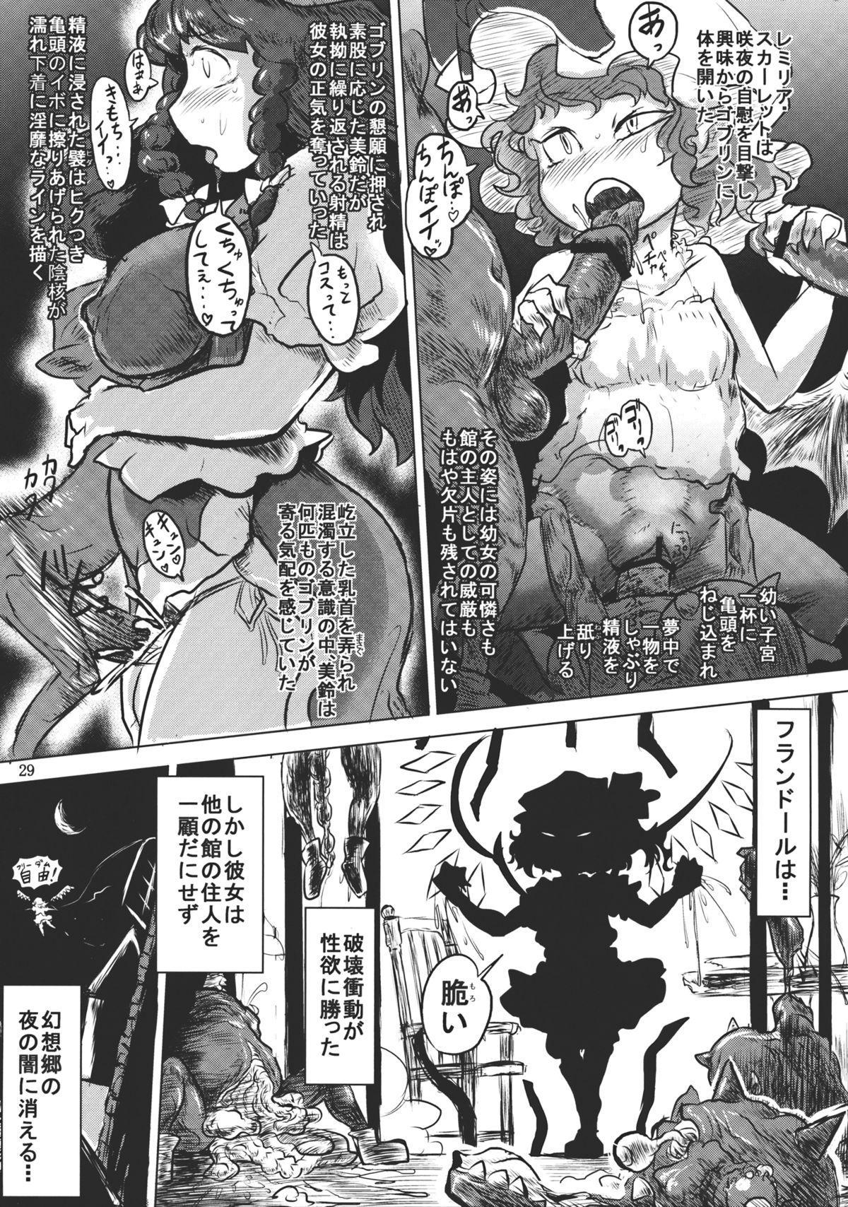 Lacto Girl ga Ochiru Toki 30