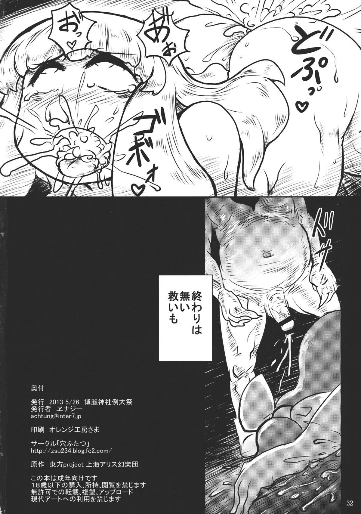 Lacto Girl ga Ochiru Toki 33