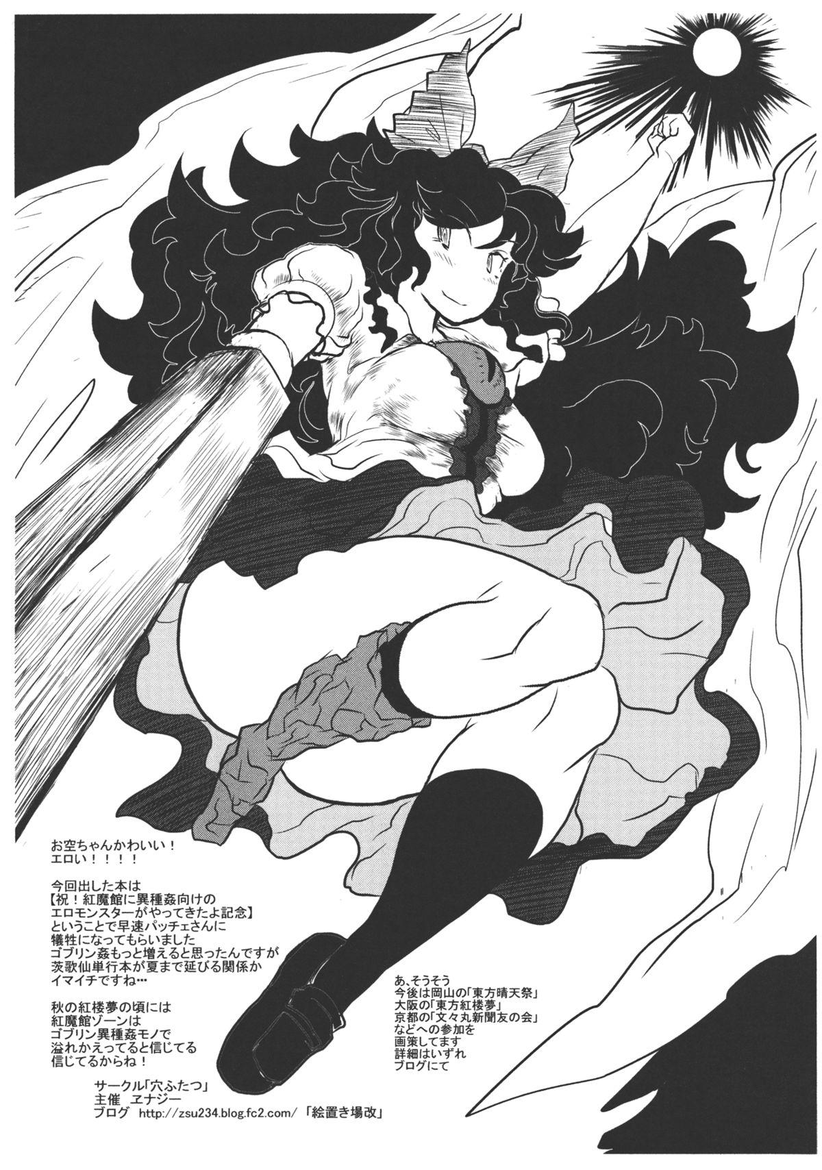 Lacto Girl ga Ochiru Toki 34