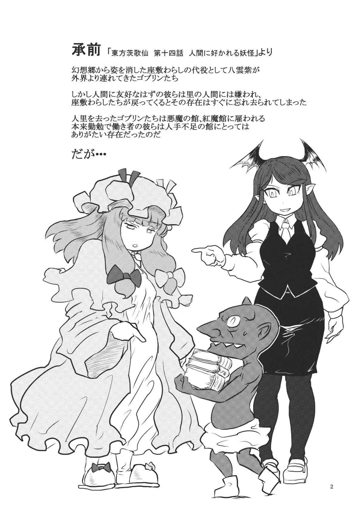 Lacto Girl ga Ochiru Toki 3
