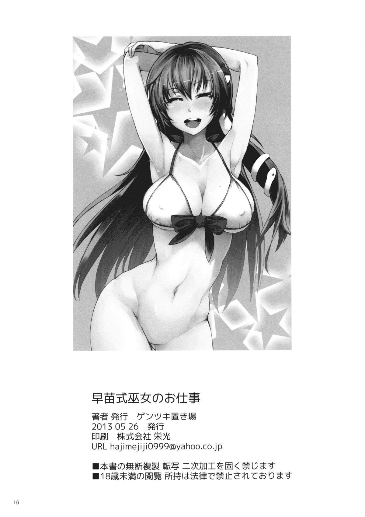 Sanae-shiki Miko no Oshigoto 17