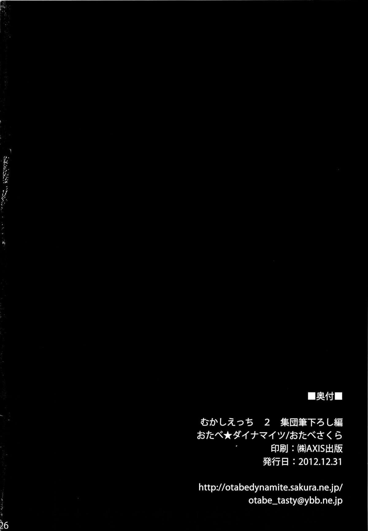 Mukashi Ecchi 2 Shuudan Fudeoroshi hen 22