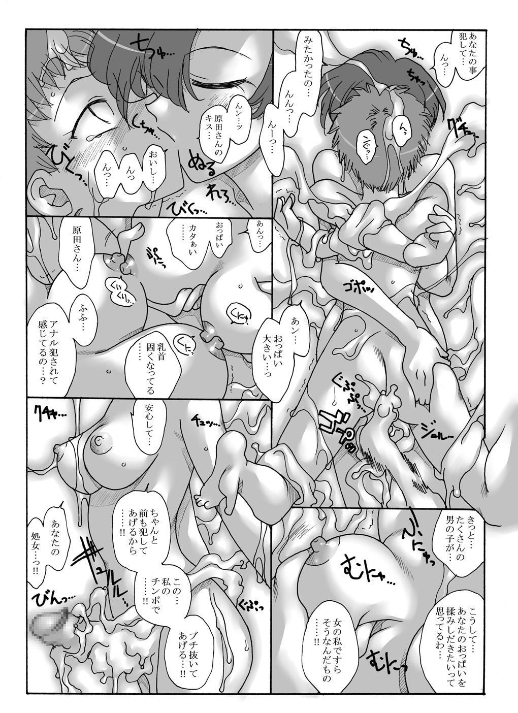 Dorodoro Shitamono 2 6